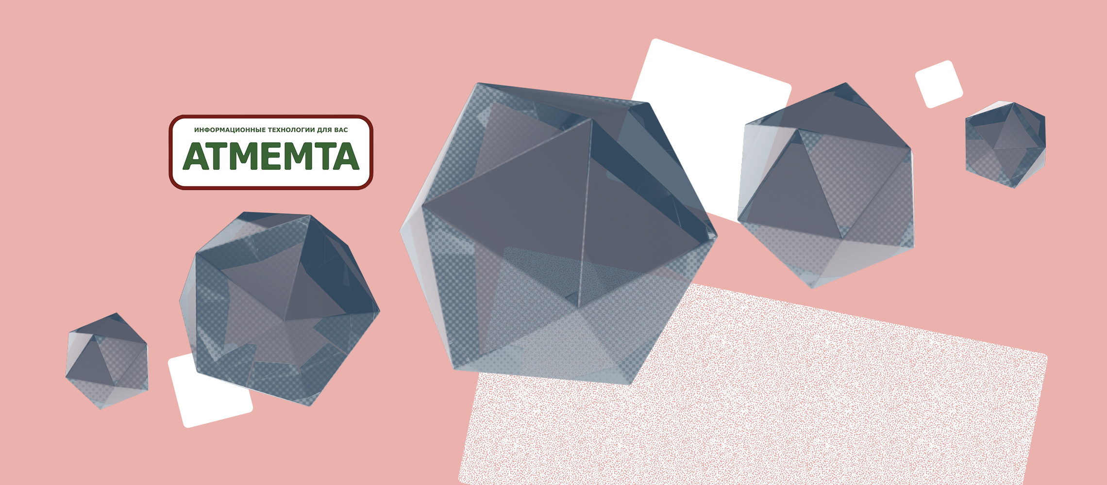 How to reduce the cost of ownership of IT assets. Why ATMEMTA started a hosting with VMmanager